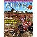 真田幸村-信義に篤く知勇にすぐれた日本武士の理想像 (双葉社スーパームック CG日本史シリーズ(21))