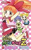 出ましたっ!パワパフガールズZ 2 (りぼんマスコットコミックス)