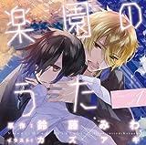 「楽園のうた」 ドラマCD第1巻