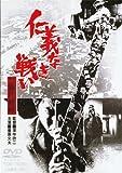 仁義なき戦い 広島死闘篇[DVD]