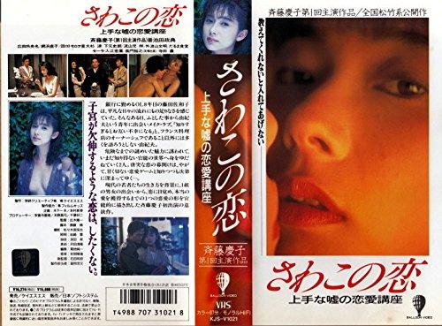 さわこの恋 [VHS]