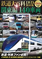 鉄道大百科DVD BOOK 関東編 140車両 (宝島社DVD BOOKシリーズ)