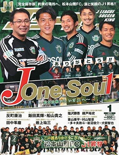 Jリーグサッカーキング 2015年 01月号 [雑誌]