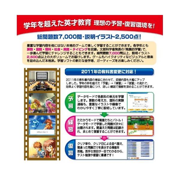 小学4・5・6年学習ゲーム ガーディーズ 新学...の紹介画像8