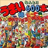 うまい棒やおきん600本 15種類+ランダム5種類(各30本)梅鶴オリジナルセット