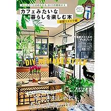 カフェみたいな暮らしを楽しむ本 部屋リメイク編 (学研インテリアムック)