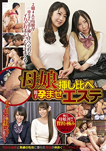 Mother daughter cuttings Moo than parent-child Salon (Quantities limited benefits Ma girl panties superelevation and raw photo) [DVD]