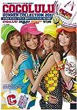 COCOLULU SUMMER COLLECTION 2011 ([バラエティ])