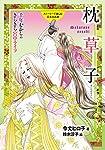 ストーリーで楽しむ日本の古典 (16) 枕草子 千年むかしのきらきら宮中ライフ