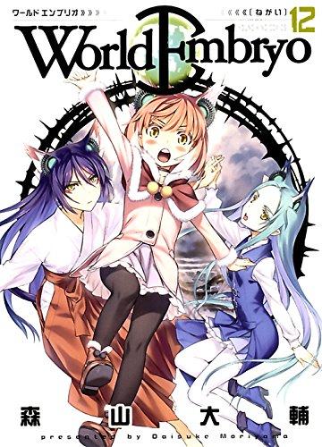 ワールドエンブリオ (12) (ヤングキングコミックス)の詳細を見る