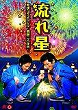 流れ星 単独ライブDVD 飛騨二人花火[DVD]