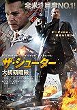 ザ・シューター [DVD]