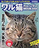 ワル猫カレンダーMOOK2019 SUNエンタメMOOK
