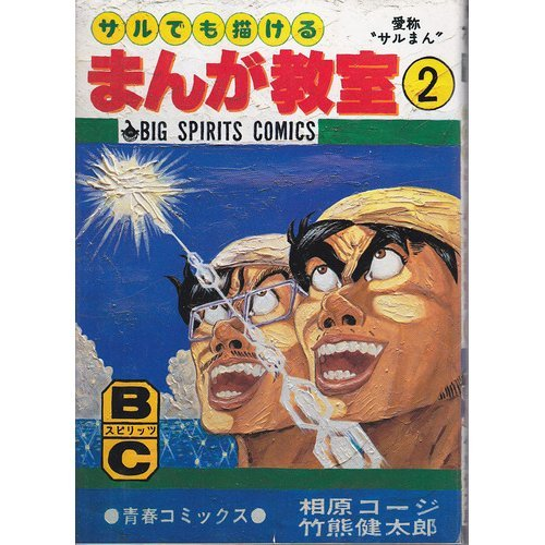 サルでも描けるまんが教室―青春コミックス (2) (Big spirits comics)の詳細を見る