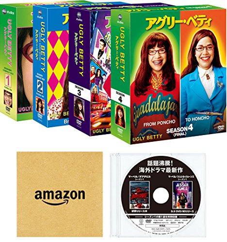 【Amazon.co.jp限定】アグリー・ベティ (シーズン1-4) コンパクト BOX 全巻セット (新作海ドラディスク・Amazonロゴ柄CDペーパーケース付) [DVD]の詳細を見る