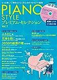 PIANO STYLE(ピアノスタイル) プレミアム・セレクションVol.1 (CD付) (リットーミュージック・ムック)