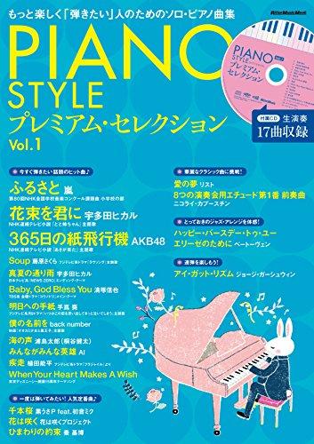 PIANO STYLE(ピアノスタイル) プレミアム・セレク...