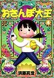 おさんぽ大王 4巻<おさんぽ大王> (ビームコミックス)