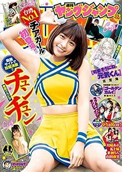 [雑誌] 週刊ヤングジャンプ 2020年01号 [Weekly Young Jump 2020-01]