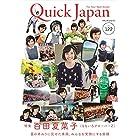 Quick Japan 122