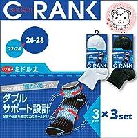 ミドル丈ソックス アツギ ATSUGI CRANK クランク リブ ソックス 3足組×3セット 22-24cm 24-26cm 26-28cm 24-26cm ブラック(480)