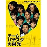 チーム・バチスタの栄光 [DVD]