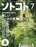 SOTOKOTO (ソトコト) 2013年 07月号 [雑誌]
