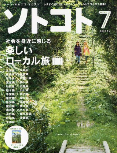 SOTOKOTO (ソトコト) 2013年 07月号 [雑誌]の詳細を見る