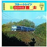 キング列車追跡シリーズ1 「ブルー・トレイン 寝台特急 富士」東京→西鹿児島1,595.9キロ・24時間26分の旅路