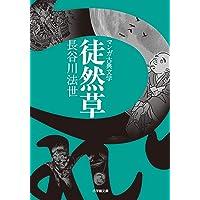 徒然草 (小学館文庫―マンガ古典文学)