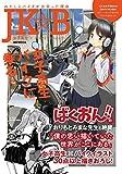 JK☆B 女子高生×バイクイラストレイテッド / れつまる のシリーズ情報を見る