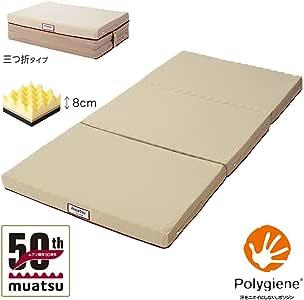 ムアツ スリープ スパ Easy Type muatsu 開発50周年 記念企画 ムアツふとん シングル