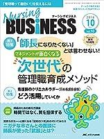 ナーシングビジネス 2016年10月号(第10巻10号)特集:「師長になりたくない」とは言わせない!  マネジメントが面白くなる 次世代の管理職育成メソッド