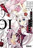 黒と黒と白のプリュネル 1 (MFコミックス アライブシリーズ)