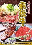 【肉のひぐち】幹事さん必見☆飛騨牛目録6500円
