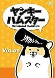 ヤンキーハムスター 1 [DVD]