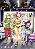 おくさん 12巻 (ヤングキングコミックス)
