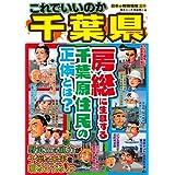 日本の特別地域 特別編集54これでいいのか千葉県