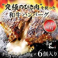 【お薦め】究極のひき肉で作る 牛100% チーズin和牛ハンバーグステーキ 120g×6個入り (チーズ入り120g)