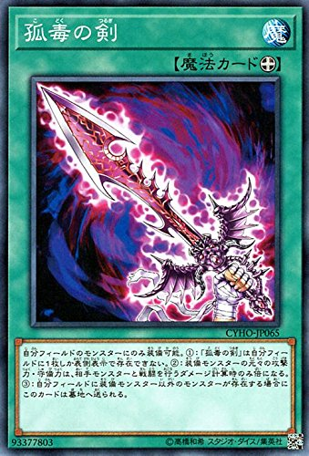 孤毒の剣 ノーマル 遊戯王 サイバネティック・ホライゾン cyho-jp065