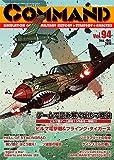 コマンドマガジン Vol.94(ゲーム付)『ビルマ電撃戦』『フライング・タイガース』