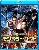 モンスター・ハント[Blu-ray/ブルーレイ]