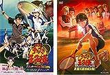 劇場版 テニスの王子様 二人のサムライ The First Game、英国式庭球城決戦! [レンタル落ち] 全2巻セット [マーケットプレイスDVDセット商品]