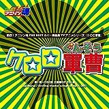 熱烈!アニソン魂 THE BEST カバー楽曲集 TVアニメシリーズ「ケロロ軍曹」