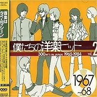 300 Hits in Japan 2 by 300 Hits in Japan (2002-10-09)