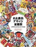 お土産品デザイン・全国版 (alpha books)