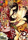 華は褥に咲き狂う~鬼と剣~【イラスト入り】【電子限定特典SS付】 (ガッシュ文庫)