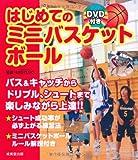 DVD付き はじめてのミニバスケットボール