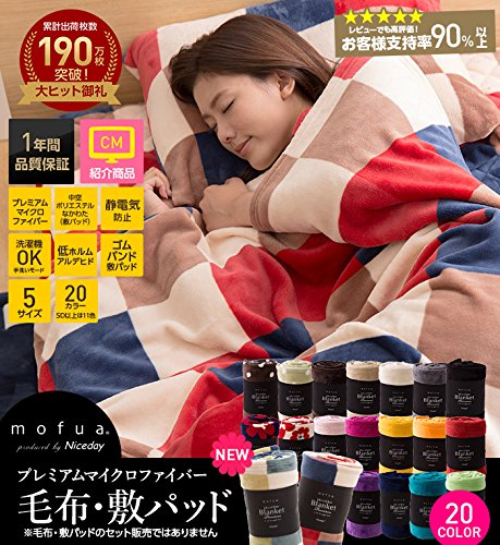 mofua ( モフア ) 毛布 プレミアムマイクロファイバー シングル アイボリー 50000108