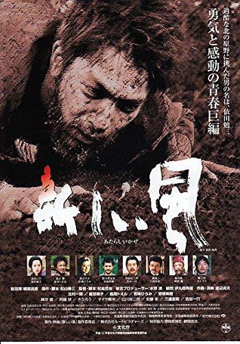 houti751 邦画映画チラシ[新しい風」富田靖子 風間トオル、北村一輝